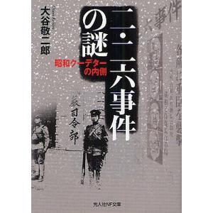 二・二六事件の謎 昭和クーデターの内側 / 大谷敬二郎