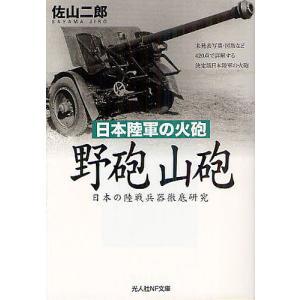 野砲山砲 日本陸軍の火砲 日本の陸戦兵器徹底研究 / 佐山二郎