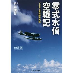 零式水偵空戦記 ソロモン最前線の死闘 新装版 / 竹井慶有