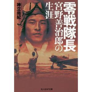 零戦隊長宮野善治郎の生涯 / 神立尚紀