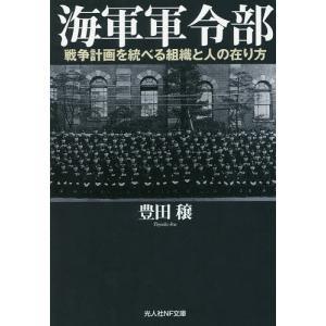 海軍軍令部 戦争計画を統べる組織と人の在り方 / 豊田穣