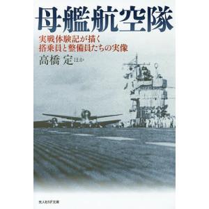 母艦航空隊 実戦体験記が描く搭乗員と整備員たちの実像 / 高橋定