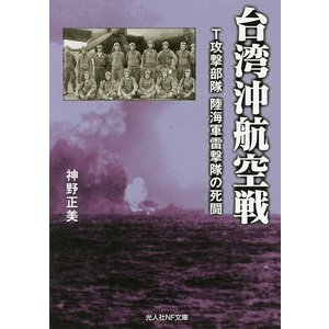 台湾沖航空戦 T攻撃部隊陸海軍雷撃隊の死闘 / 神野正美