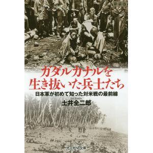 ガダルカナルを生き抜いた兵士たち 日本軍が初めて知った対米戦の最前線 新装版 / 土井全二郎