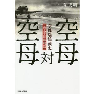 空母対空母 空母瑞鶴戦史〈南太平洋海戦篇〉 / 森史朗