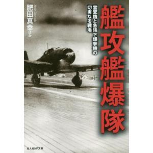 艦攻艦爆隊 雷撃機と急降下爆撃機の切実なる戦場 / 肥田真幸