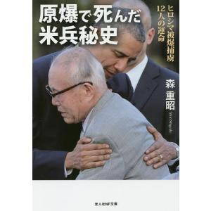 原爆で死んだ米兵秘史 ヒロシマ被爆捕虜12人の運命 / 森重昭