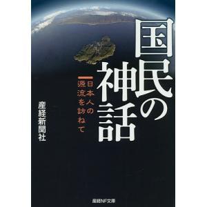中古文庫 ≪歴史・地理≫ 国民の神話 日本人の源流を訪ねての商品画像|ナビ