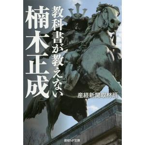 教科書が教えない楠木正成 / 産経新聞取材班