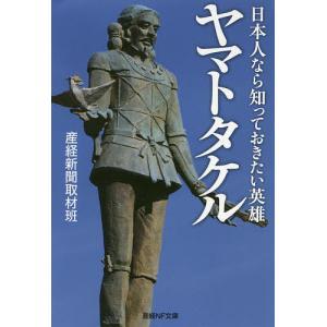 ヤマトタケル 日本人なら知っておきたい英雄 / 産経新聞取材班