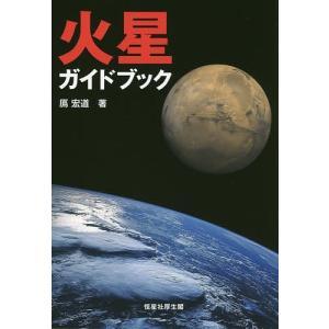 火星ガイドブック / 鳫宏道