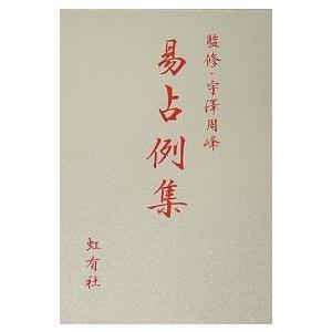 易占例集 / 日本易学振興協会