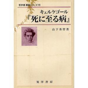 著:山下秀智 出版社:晃洋書房 発行年月:2011年02月 シリーズ名等:哲学書概説シリーズ 6