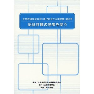 編集:大学評価学会年報編集委員会 出版社:大学評価学会 発行年月:2011年09月