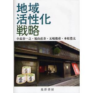 地域活性化戦略 / 小長谷一之 / 福山直寿 / 五嶋俊彦|bookfan