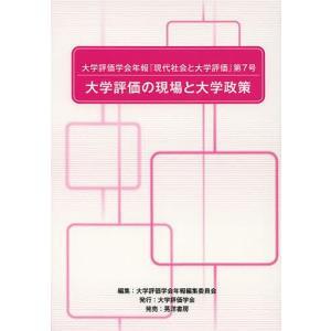 編集:大学評価学会年報編集委員会 出版社:大学評価学会 発行年月:2012年10月