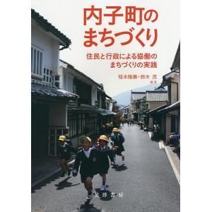 内子町のまちづくり 住民と行政による協働のまちづくりの実践 / 稲本隆壽 / 鈴木茂