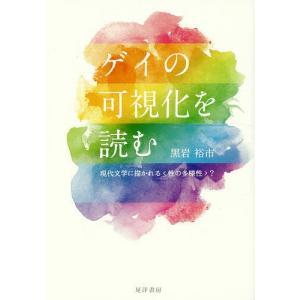 ゲイの可視化を読む 現代文学に描かれる〈性の多様性〉? / 黒岩裕市