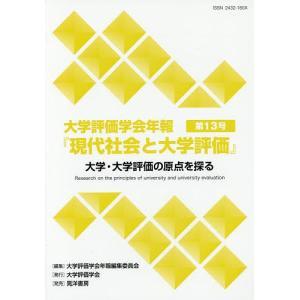 編集:大学評価学会年報編集委員会 出版社:大学評価学会 発行年月:2017年09月