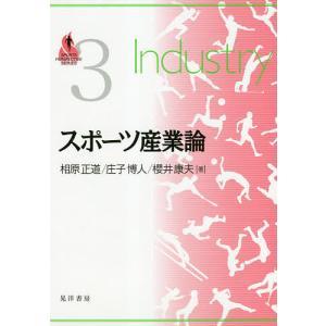 スポーツ産業論 / 相原正道 / 庄子博人 / 櫻井康夫