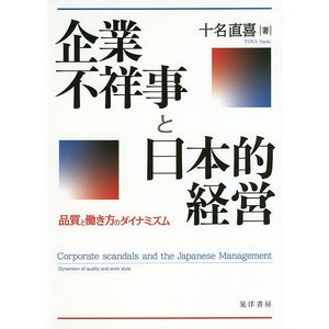 企業不祥事と日本的経営 品質と働き方のダイナミズム / 十名直喜|bookfan