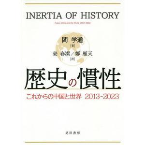 歴史の慣性 これからの中国と世界2013-2023 / 閻学通 / 姜春潔 / 鄭雁天