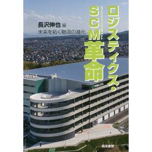 ロジスティクス・SCM(サプライチェーンマネジメント)革命 未来を拓く物流の進化 / 長沢伸也