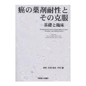 出版社:宇宙堂八木書店 発行年月:2001年02月