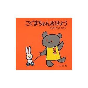 著:わかやまけん 出版社:こぐま社 発行年:1980年 シリーズ名等:こぐまちゃんえほん 1 キーワ...