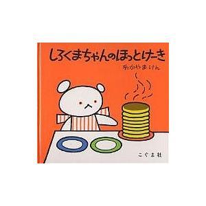 しろくまちゃんのほっとけーき / わかやまけん / 子供 / 絵本|bookfan