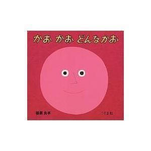 かおかおどんなかお / 柳原良平 / 子供 / 絵本