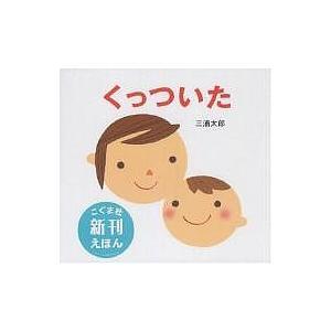 くっついた / 三浦太郎 / 子供 / 絵本|bookfan