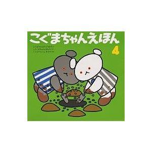 こぐまちゃんえほん 第4集(3冊 セット)の商品画像 ナビ