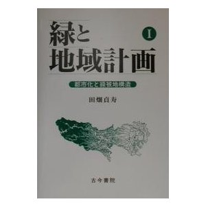 緑と地域計画 1 / 田畑貞寿