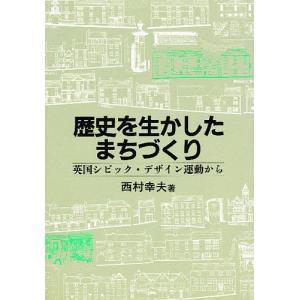 歴史を生かしたまちづくり 英国シビック・デザイン運動から / 西村幸夫|bookfan