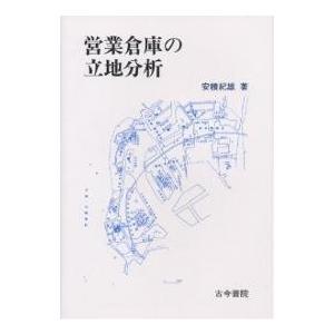 営業倉庫の立地分析 / 安積紀雄