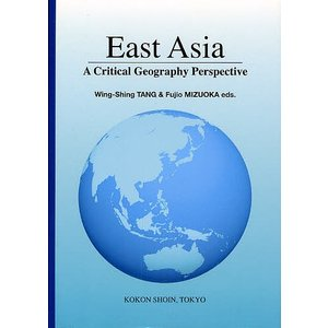 East Asia A Critical Geography Perspectiveの商品画像 ナビ
