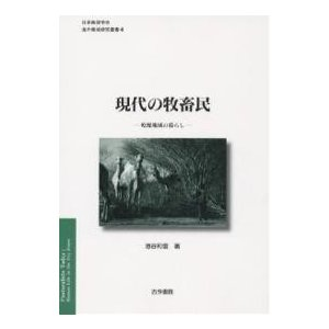 現代の牧畜民 乾燥地域の暮らし / 池谷和信