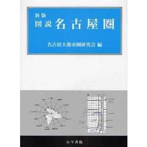 図説名古屋圏/名古屋大都市圏研究会の商品画像|ナビ