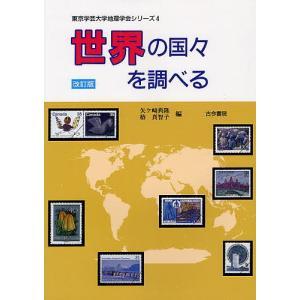 世界の国々を調べるの商品画像 ナビ
