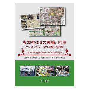 参加型GISの理論と応用 みんなで作り・使う地理空間情報の商品画像|ナビ