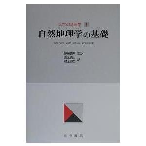 大学の地理学 1 / C.J.ラインズ / 高木勇夫 / 村上研二