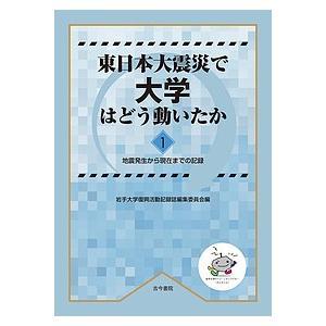 東日本大震災で大学はどう動いたか 1 / 岩手大学復興活動記録誌編集委員会