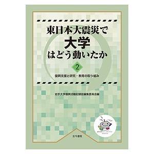 東日本大震災で大学はどう動いたか 2 / 岩手大学復興活動記録誌編集委員会