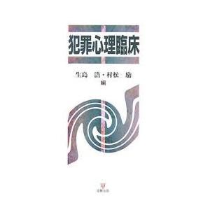 犯罪心理臨床 / 生島浩 / 村松励