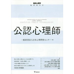 公認心理師 / 日本心理研修センター