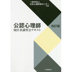 公認心理師現任者講習会テキスト / 日本心理研修センター
