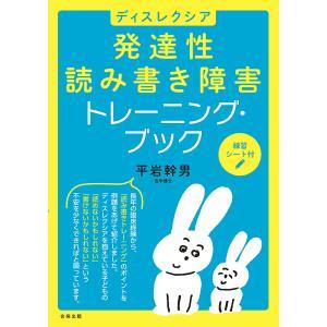 ディスレクシア発達性読み書き障害トレーニング・ブック / 平岩幹男