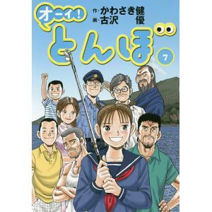 オーイ!とんぼ 7 / かわさき健 / 古沢優|bookfan