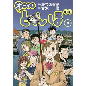 オーイ!とんぼ 8 / かわさき健 / 古沢優|bookfan